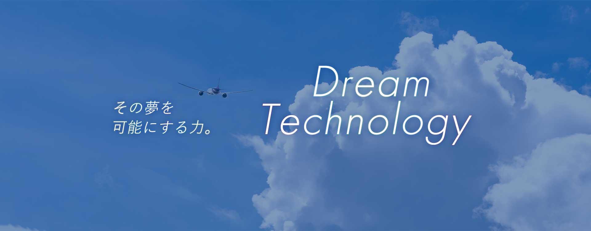 その夢を可能にする力。DreamTechnology