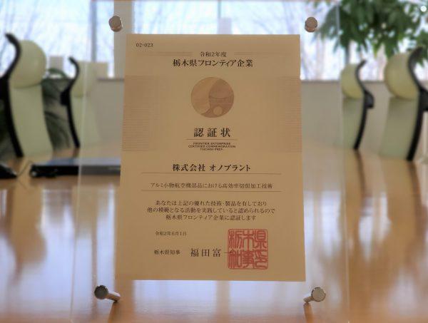 栃木県フロンティア企業に認証されました